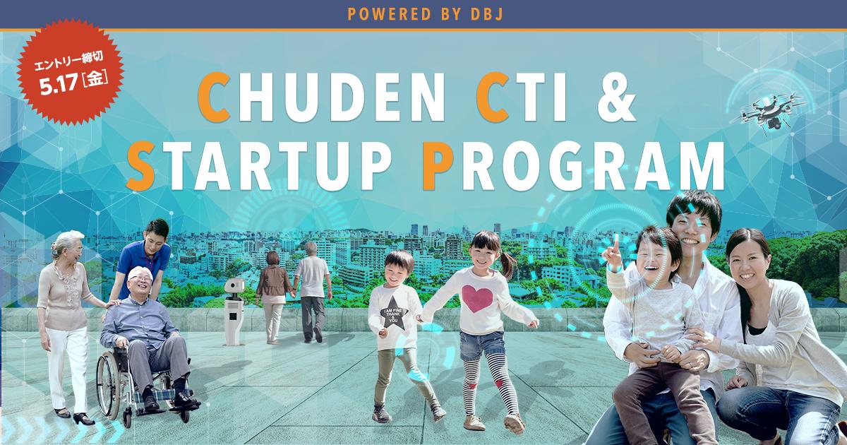 CHUDEN CTI & STARTUP PROGRAM