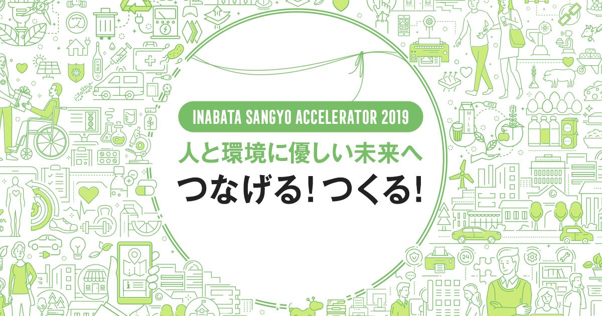 稲畑産業アクセラレーター2019