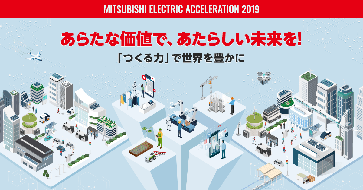 三菱電機アクセラレーション2019