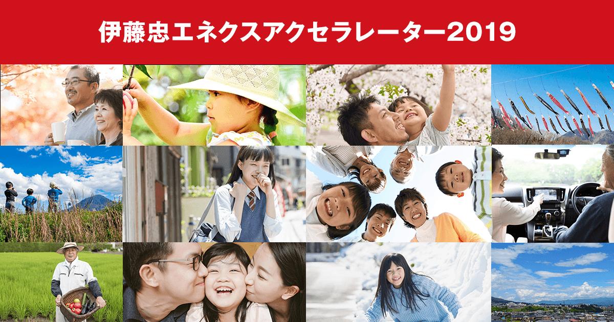 伊藤忠エネクスアクセラレーター2019