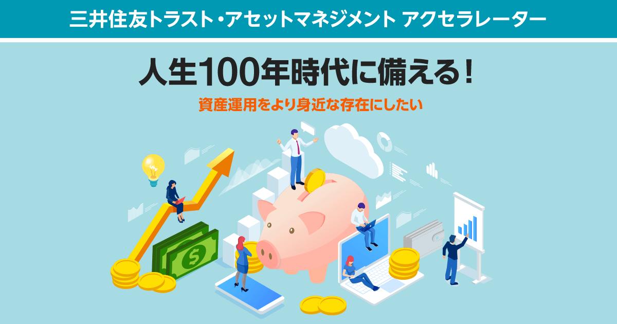 三井住友トラスト・アセットマネジメントアクセラレーター2019