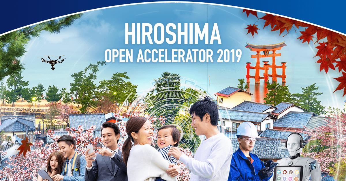 広島オープンアクセラレーター2019