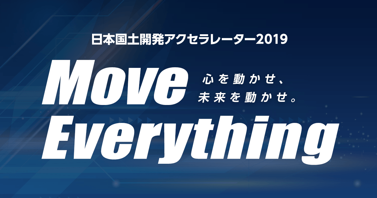 日本国土開発アクセラレーター2019