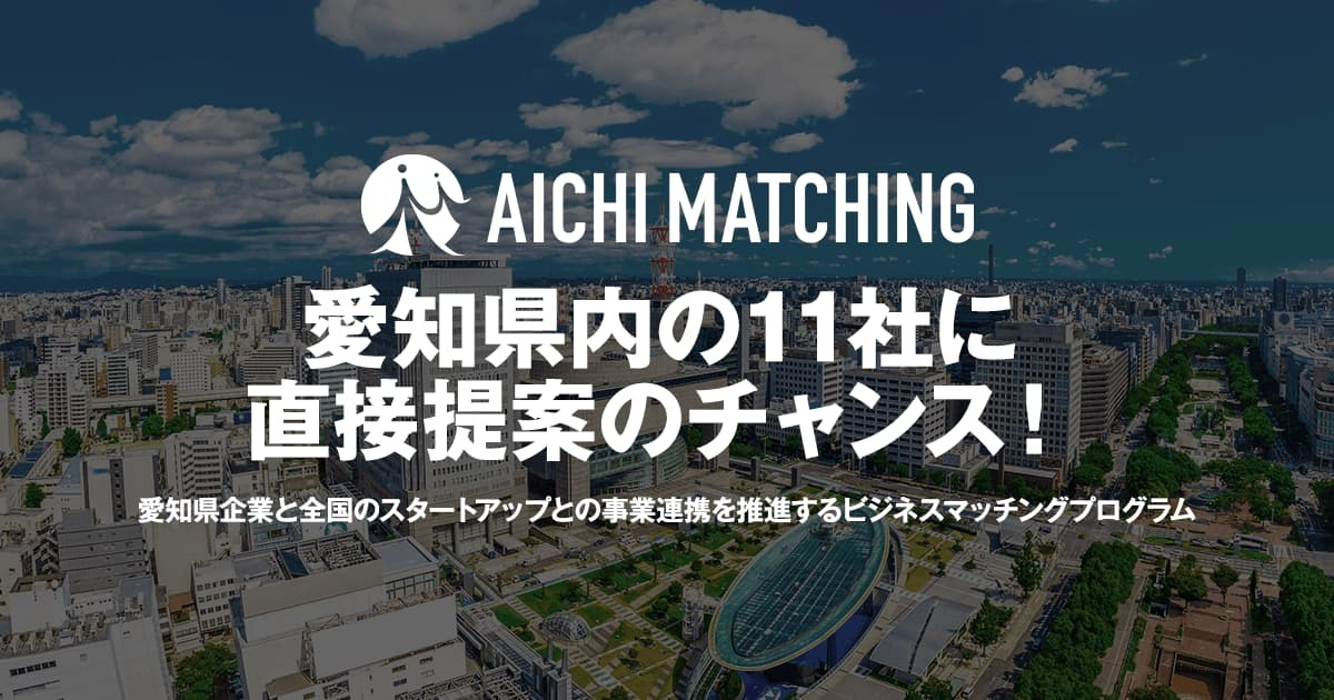 Aichi Matching 2019 Batch02