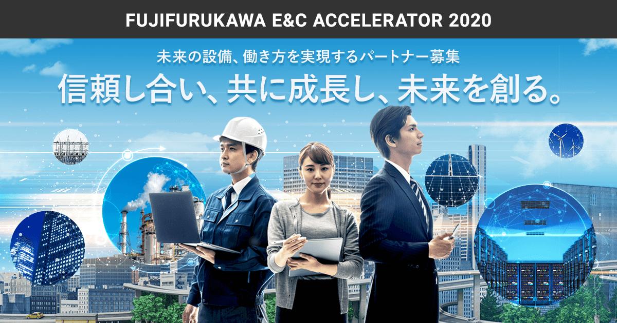 富士古河E&Cアクセラレーター2020