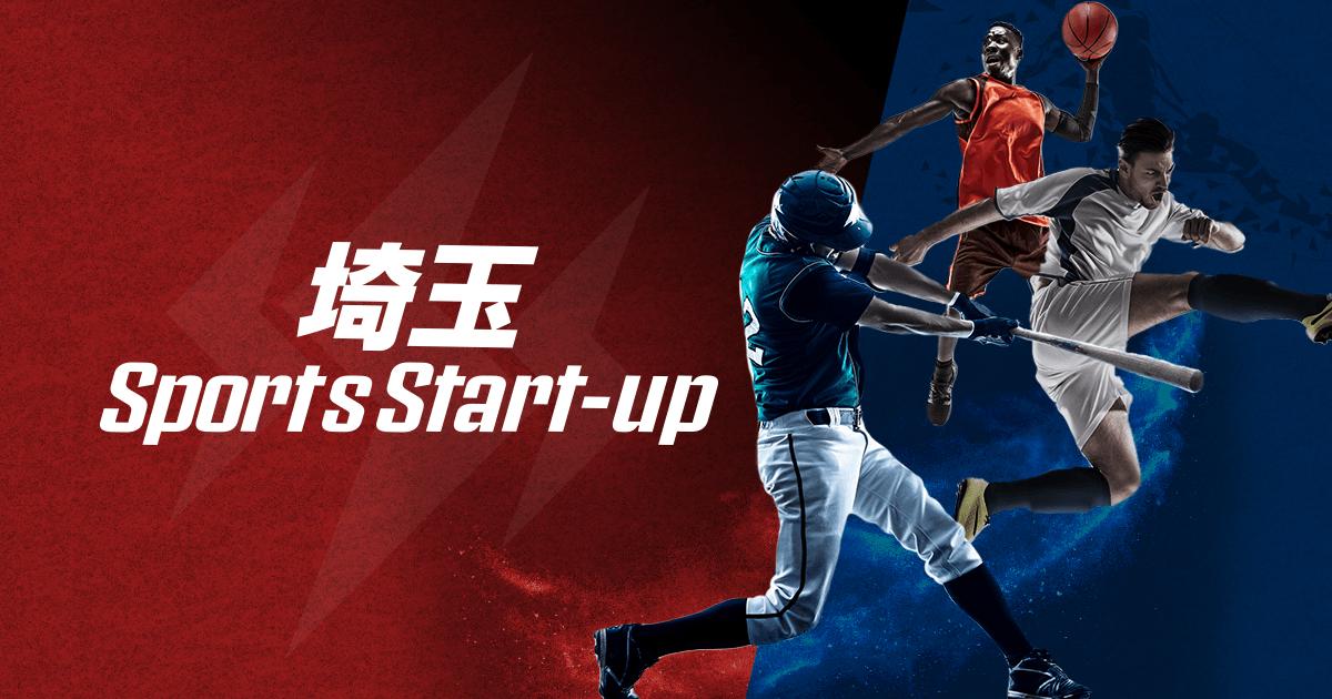埼玉 Sports Start-up