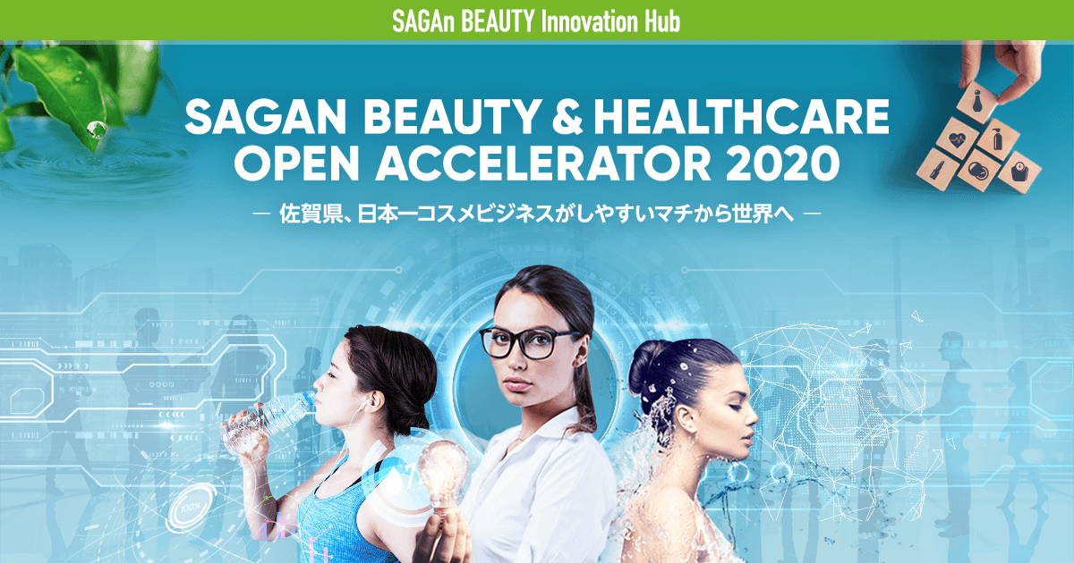 SAGAN BEAUTY & HEALTHCARE OPEN ACCELERATOR 2020