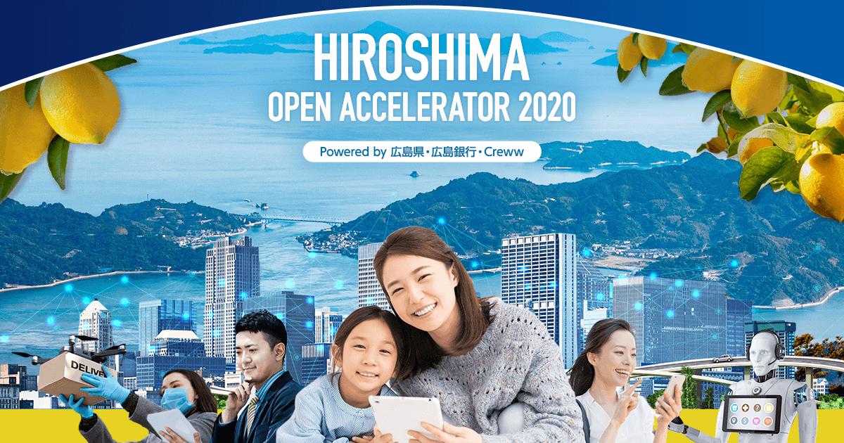 広島オープンアクセラレーター2020