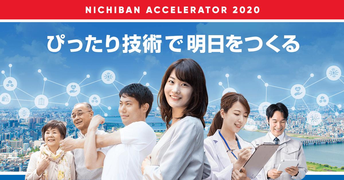 ニチバンアクセラレーター 2020